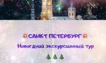 31 декабря - Новогодний Санкт Петербург!!!