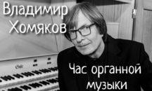 13 декабря - «Час органной музыки». Владимир Хомяков (орган).