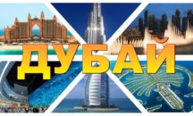 30 ноября - ОАЭ🌴🇦🇪 Дубай 🤩 44000 руб. на человека!⠀
