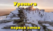 12 декабря - Хребет УРЕНЬГА (первая сопка)