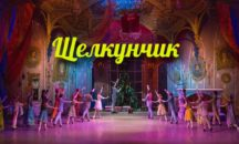 """Новогодний балет """"Щелкунчик""""!"""