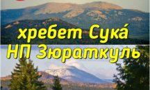 20 декабря - 🏞 Хребет Большая Сука́