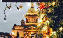 2 января - Рождественский Санкт-Петербург!
