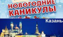 30 декабря - Казань! Новогодний экскурсионный тур!