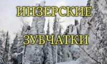 12-13 декабря - ИНЗЕРСКИЕ ЗУБЧАТКИ!!!  🚌 Двухдневный автобусный тур 🚌