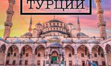 26 ноября - Экскурсионная Турция! Золотое кольцо Турции!