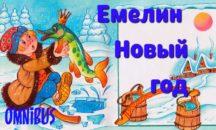 """5 января - """"Емелин Новый Год""""! Новогодние чудеса «Омнибуса»!"""