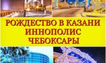 4-8 января 2021 г. - Рождество в Казани + Иннополис + Чебоксары!