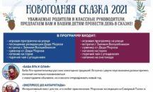 """Новогодние каникулы в Сказочной деревне """"ГОРКА""""!"""