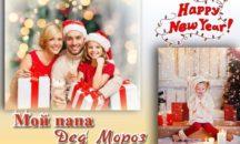 """В Новогодние каникулы - спектакль """"Мой папа - Дед Мороз"""""""