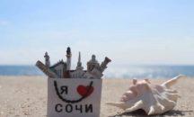 19 января - Сочи - 12000 руб. на человека!