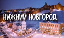 05-09 января - Нижний Новгород – Дивеево - источник Серафима Саровского.
