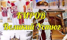 24-28 декабря 2020 - В ожидании Нового года: Киров - Великий Устюг! Автобусный тур для детей и родителей!