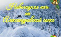 Незабываемый Новый Год на Александровской сопке!!!