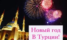 28 декабря - Новый год в Турции!