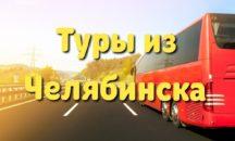 Туры из Челябинска