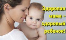 Санаторий УВИЛЬДЫ. Спецпредложение «Здоровая мама - здоровый ребенок!»