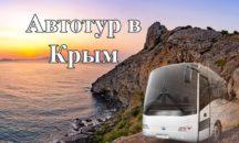 Автобусный тур в КРЫМ, курорт Саки + ВОЛГОГРАД