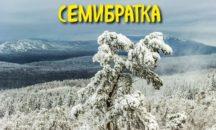 28 марта - Смотровые площадки на горе Семибратка!