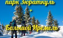Зимние приключения в парке Зюраткуль + Большой Иремель (с заброской на снегоходах)