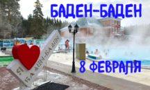 """8 февраля - Горячий источник Баден-Баден """"Лесная сказка"""""""