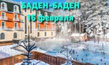 """16 февраля - Баден-Баден """"Лесная сказка"""""""