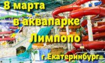 """ПРАЗДНУЕМ 8 МАРТА В АКВАПАРКЕ """"ЛИМПОПО"""""""