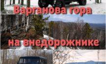 20 марта - Варганова гора на внедорожнике! Новинка!