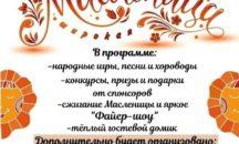 13 марта - Масленица!