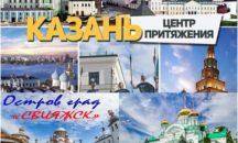23.07 - Казань + Свияжск + Раифский Богородицкий мужской монастырь на 2 дня и 1 ночь