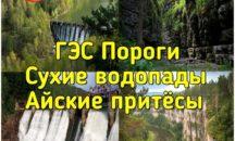 26.08 - АЙСКИЕ ПРИТЕСЫ + СУХИЕ ВОДОПАДЫ + ПОРОГИ ГЭС