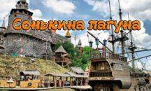 14.08 - СОНЬКИНА ЛАГУНА (г. Сатка)