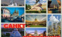 03-11.08 - 5 дней красоты в ПРЕКРАСНОМ САНКТ-ПЕТЕРБУРГЕ!