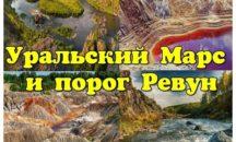 21.08 - УРАЛЬСКИЙ МАРС и порог РЕВУН