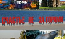 29.07 - ПЕРМЬ ВЕЛИКАЯ: КРАЙ ПРИКЛЮЧЕНИЙ!