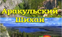 08.08 - АРАКУЛЬСКИЙ ШИХАН