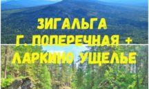 18-19.09  - ЗИГАЛЬГА: г. Поперечная + Ларкино ущелье