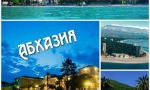 14.08 - Абхазия из Челябинска!