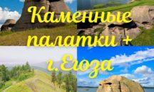 05.09 - Каменные палатки + г. ЕГОЗА