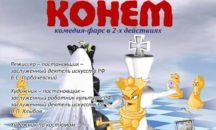 31.10 - Театр «ОМНИБУС», ПРЕМЬЕРА «Ход конем»