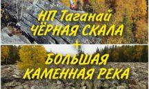 03.10 - НП Таганай ЧЕРНАЯ СКАЛА+ БОЛЬШАЯ КАМЕННАЯ РЕКА