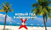 28.12 - ДОМИНИКАНА на Новый Год!