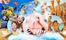 На каникулы в Египет!
