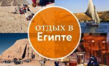 02.10 - Прекрасный Египет из Екатеринбурга