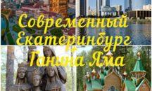 18.09 - Современный ЕКАТЕРИНБУРГ + ГАНИНА ЯМА