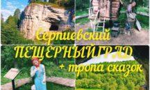 26.09 - СЕРПИЕВСКИЙ ПЕЩЕРНЫЙ ГРАД + ТРОПА СКАЗОК