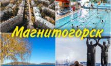 04-05.11 - Магнитогорск - город на 2-х континентах!