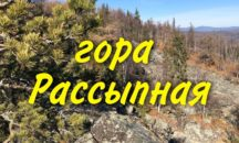 05.11 - Гора РАССЫПНАЯ