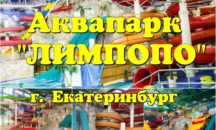 "04.11 - АКВАПАРК ""ЛИМПОПО"", г. ЕКАТЕРИНБУРГ!"