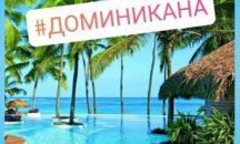 ДОМИНИКАНА - РАЙ БЕЗ ПЦР И ВАКЦИН!